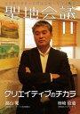 聖地会議 VOL.11【電子書籍】[ 聖地会議 柿崎俊道 ]