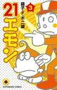 21エモン(3)【電子書籍】[ 藤子・F・不二雄 ]