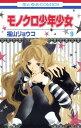 モノクロ少年少女 9【電子書籍】[ 福山リョウコ ]