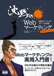 沈黙のWebマーケティング-Webマーケッター・ボーンの逆襲-