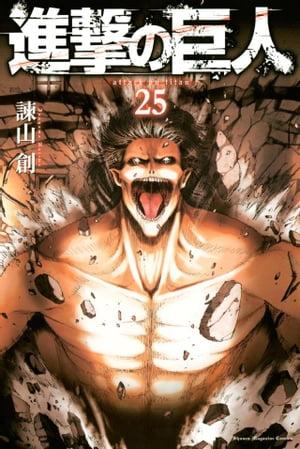 コミック, その他  attack on titan25