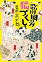 歌川国芳猫づくし【電子書籍】[ 風野真知雄 ]