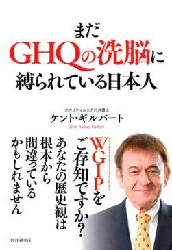 まだGHQの洗脳に縛られている日本人【電子書籍】[ ケント・ギルバート ]