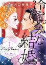 Love&Romance1冷ややかな結婚【電子書籍】[ 浜口奈津子 ]