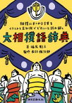 大相撲語辞典相撲にまつわる言葉をイラストと豆知識でどすこいと読み解く【電子書籍】[ 福家聡子 ]