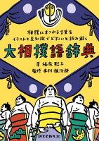 大相撲語辞典 相撲にまつわる言葉をイラストと豆知識でどすこいと読み解く