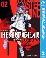 HEART GEAR【期間限定試し読み増量】 2