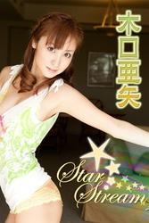 木口亜矢 Star Stream【image.tvデジタル写真集】【電子書籍】[ 木口亜矢 ]