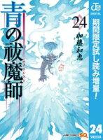 青の祓魔師 リマスター版【期間限定試し読み増量】 24