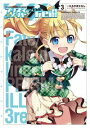 Fate/kaleid liner プリズマ☆イリヤ ドライ!!(3)【電子書籍】[ ひろやま ひろし ]