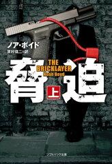 嵐ファン暴走!櫻井翔との熱愛交際が発覚した小川彩佳に対する殺害予告で警察当局による捜査が開始!
