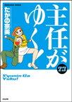 主任がゆく! 23巻【電子書籍】[ たかの宗美 ]