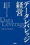 データレバレッジ経営 デジタルトランスフォーメーションの現実解【電子書籍】[ ベイカレント・コンサルティング ]