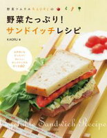 野菜たっぷり!サンドイッチレシピ 野菜ソムリエKAORUの