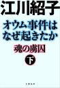 オウム事件はなぜ起きたか 魂の虜囚 (下)【電子書籍】[ 江川紹子 ]