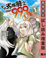 その劣等騎士、レベル999 (1)【期間限定 試し読み増量版】