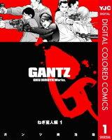 GANTZ カラー版 ねぎ星人編の画像