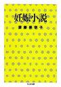 妊娠小説【電子書籍】[ 斎藤美奈子 ] - 楽天Kobo電子書籍ストア