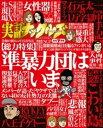 実話ナックルズ2019年7月号【電子書籍】[ 実話ナックルズ