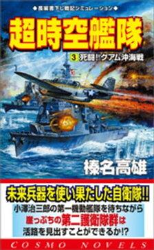 超時空艦隊(3)死闘グアム沖海戦【電子書籍】[ 榛名高雄 ]