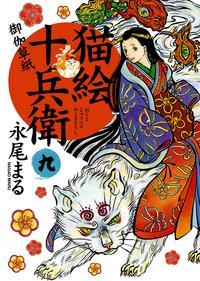 猫絵を描く十兵衛と猫又のニタが大活躍のほのぼの猫漫画です