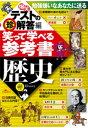 笑って学べる参考書歴史 〜解答編...