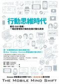 行動思維時代:搶攻O2O商機,一場從管理到行銷的全面行動化革命【電子書籍】[ 茱莉.阿斯科(Julie Ask)、喬許.柏納夫(Josh Bernoff)、泰徳.謝徳勒(Ted Schadler) ]