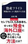 資産フライト 「増税日本」から脱出する方法【電子書籍】[ 山田 順 ]
