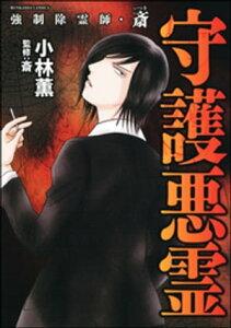 強制除霊師・斎 守護悪霊【電子書籍】[ 小林薫 ]