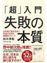 「超」入門 失敗の本質日本軍と現代日本に共通する23の組織的ジレンマ【電子書籍】[ 鈴木博毅 ] - 楽天Kobo電子書籍ストア