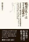 蝦夷の名の多くはアイヌ語系か「日本書紀」「續日本紀」七、八世紀の蝦夷名【電子書籍】[ 明石博志 ]
