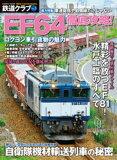 鉄道クラブ Vol.3