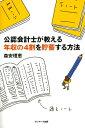 公認会計士が教える年収の4割を貯蓄する方法【電子書籍】[ 森安理恵 ]