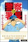 警察署長 12【電子書籍】[ やぶうちゆうき ]
