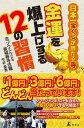 日本一宝くじが当たる寺 金運を爆上げする12の習慣【電子書籍】[ 今井長秀 ]