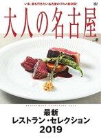 大人の名古屋 vol.45 最新 レストラン・セレクション 2019 (メディアハウスムック)