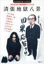 松本清張生誕110年記念 みうらじゅんの松本清張ファンブック「清張地獄八景」【電子書籍】