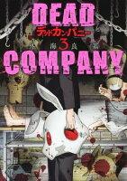 DEAD COMPANY (3) 【電子限定おまけ付き】