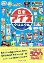 日本アイスクロニクル【電子書籍】...