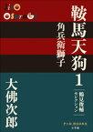 P+D BOOKS 鞍馬天狗 1 角兵衛獅子【電子書籍】[ 大佛次郎 ]
