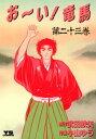 お〜い!竜馬(23)【電子書籍】[ 武田鉄矢 ]