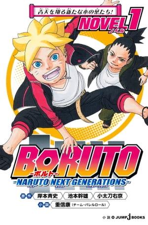 ライトノベル, その他 BORUTO NARUTO NEXT GENERATIONS NOVEL 1