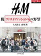 H&M 脱ファストファッションの野望週刊ダイヤモンド 第二特集【電子書籍】[ 大矢博之 ]
