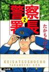 警察署長 2【電子書籍】[ たかもちげん ]