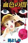 血色の闇1【電子書籍】[ 関よしみ ]