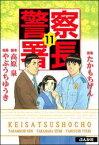警察署長 11【電子書籍】[ やぶうちゆうき ]