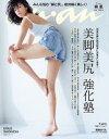 anan (アンアン) 2018年 5月9日号 No.2100 [美脚美尻 強化塾]【電子書籍...