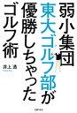 弱小集団東大ゴルフ部が優勝しちゃったゴルフ術【電子書籍】[ 井上 透 ]