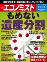 週刊エコノミスト 2014年 10/14号 [雑誌]【電子書籍】[ 週刊エコノミスト編集部 ]