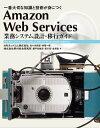 Amazon Web Services 業務システム設計・移行ガイド一番大切な知識と技術が身につく【電子書籍】[ 佐々木 拓郎 ]